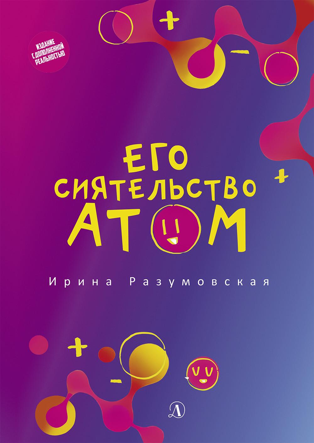 Его сиятельство атом