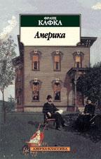 Америка: Роман