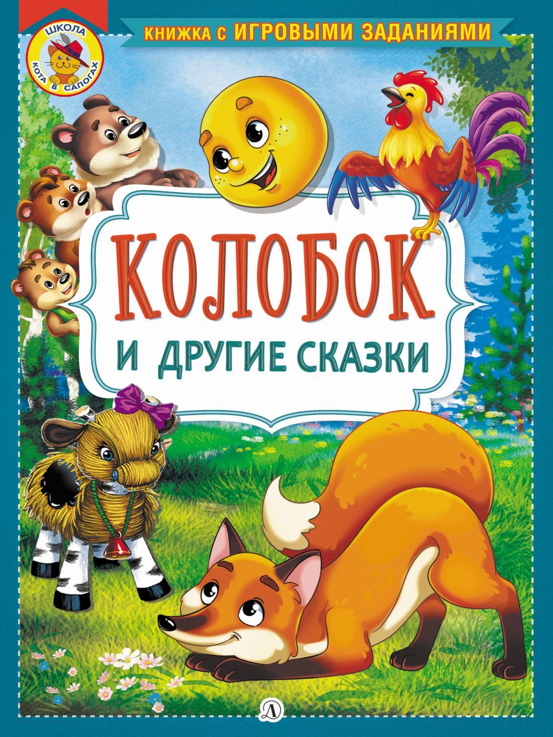 Колобок и другие сказки: книжка с заданиями