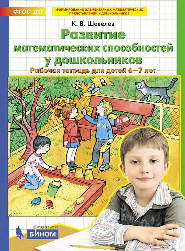 Развитие математических способностей у дошкольников: Рабоч. тетр. для детей 6-7 лет