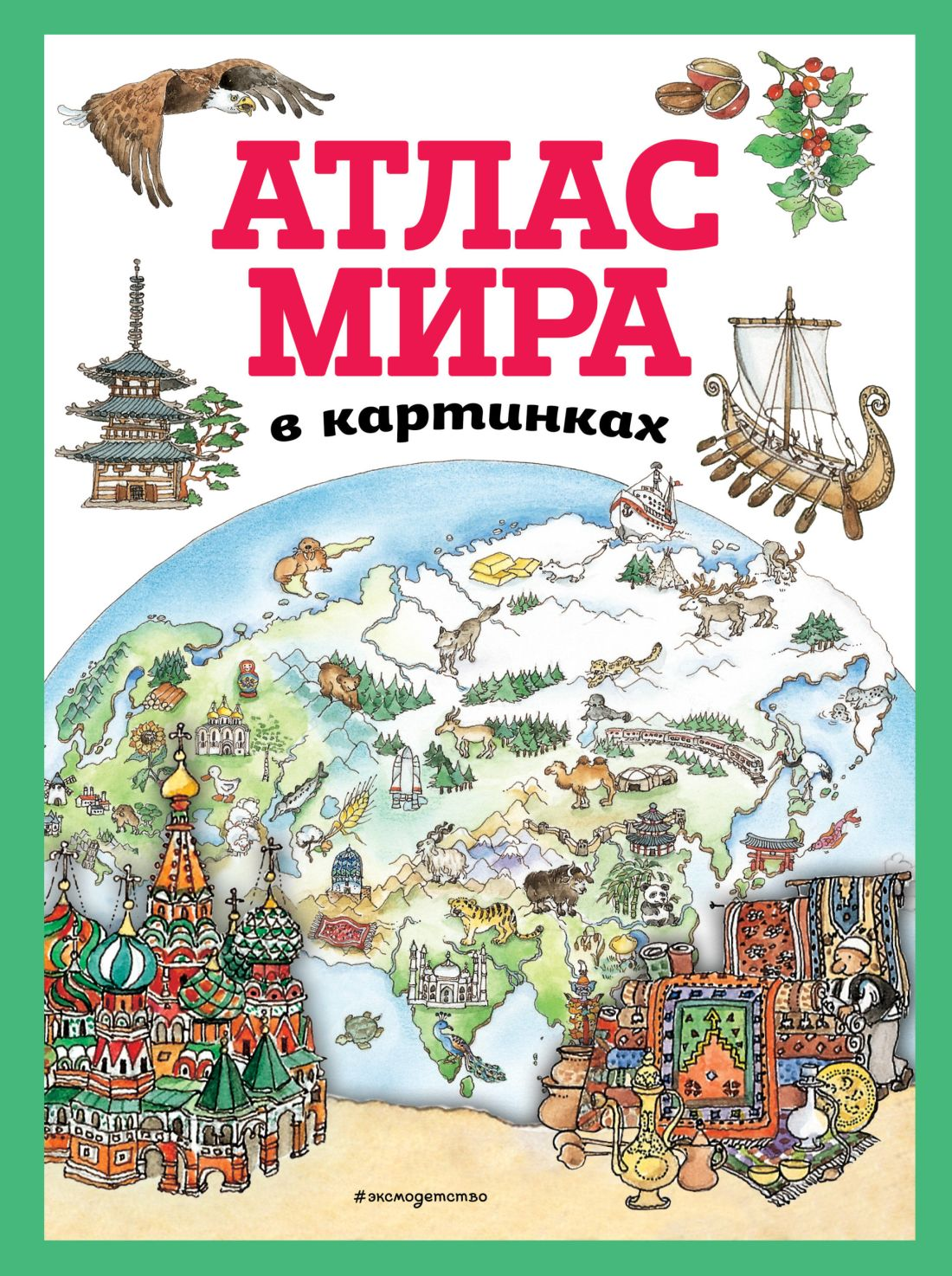 Атлас мира в картинках