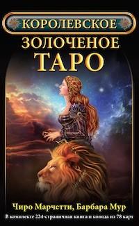Королевское золоченое Таро: комплект