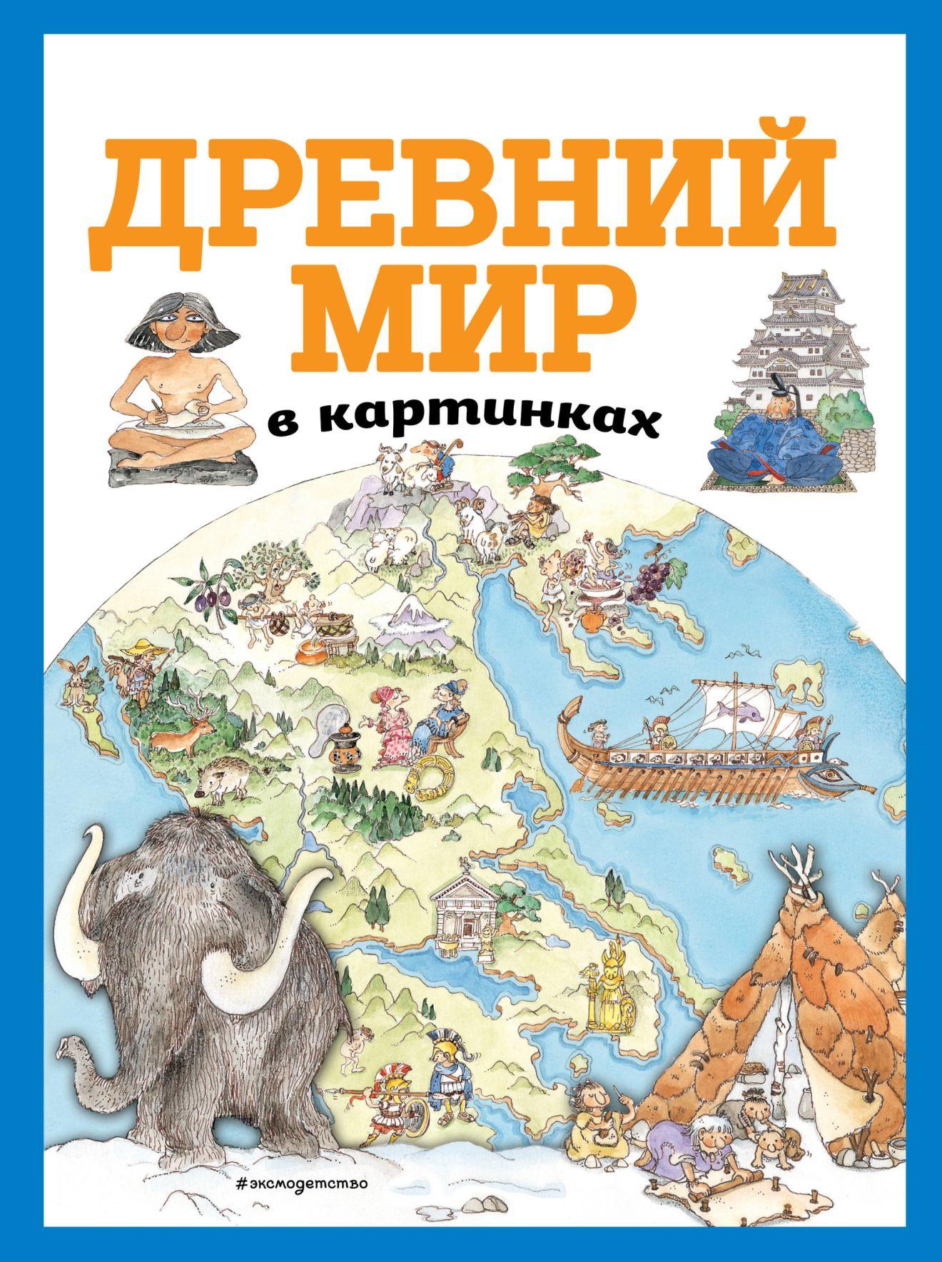 Древний мир в картинках