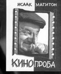 Кинопроба