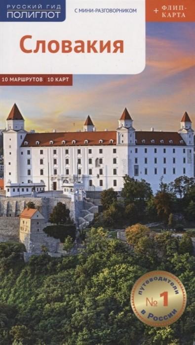 Словакия: Путеводитель с мини-разговорником (+ флип-карта)