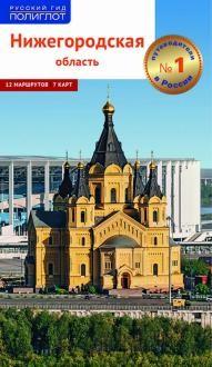 Нижегородская область. Путеводитель: 12 маршрутов 7 карт