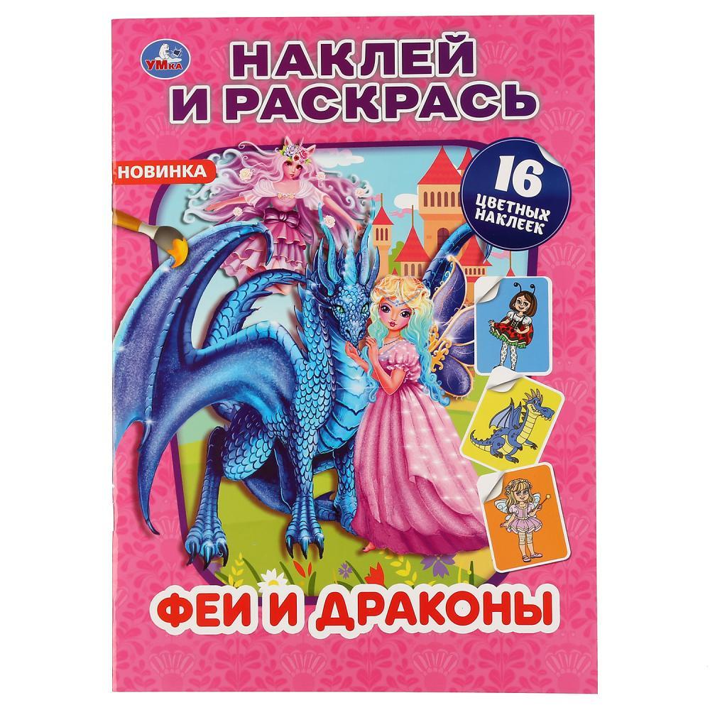Раскраска Феи и драконы: 16 цветных наклеек!