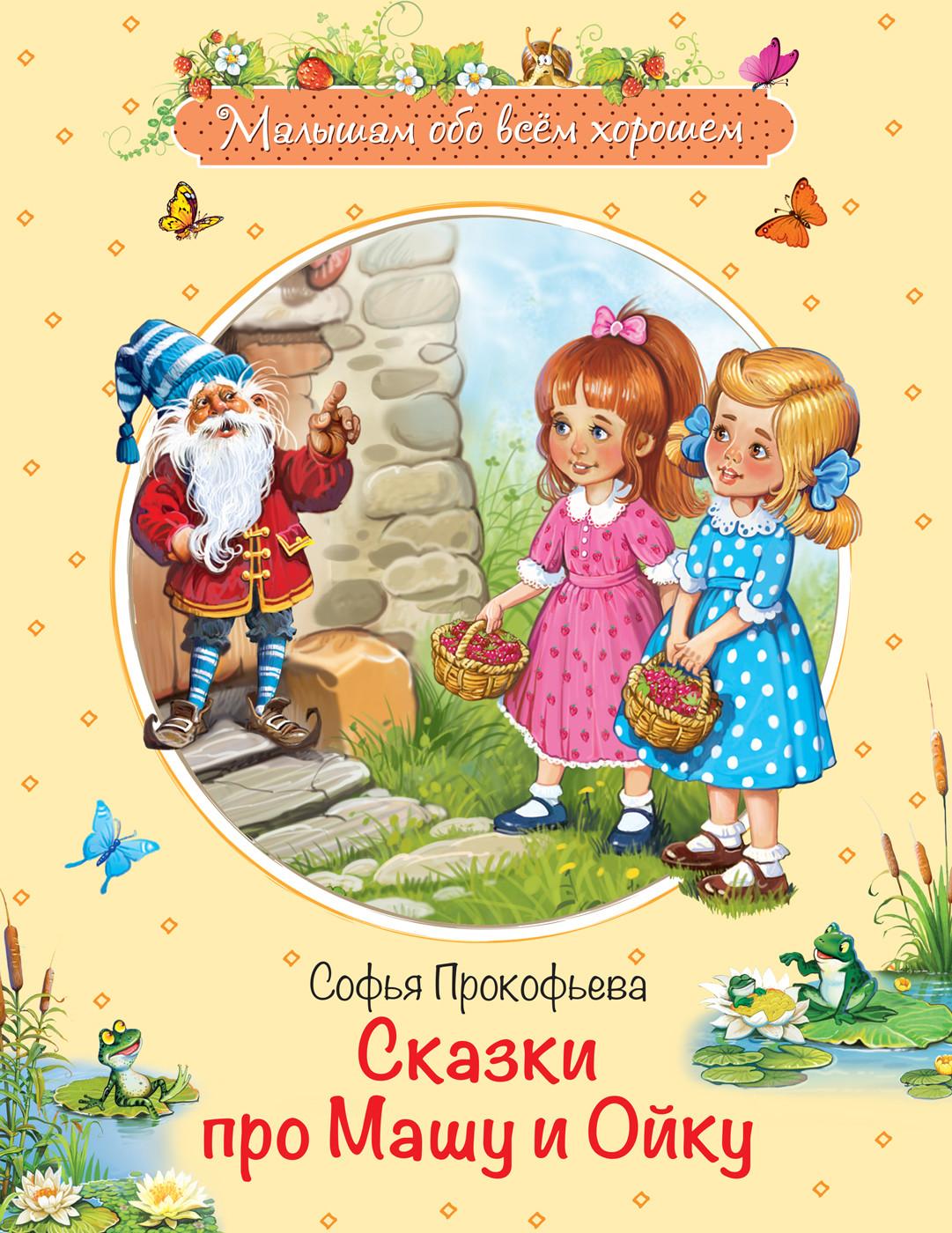Сказки про Машу и Ойку: сказочная история