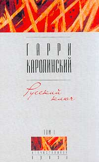 Русский ключ: В 2-х т. (Отечественная проза)