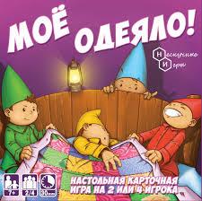 Игра Настольная Мое одеяло!