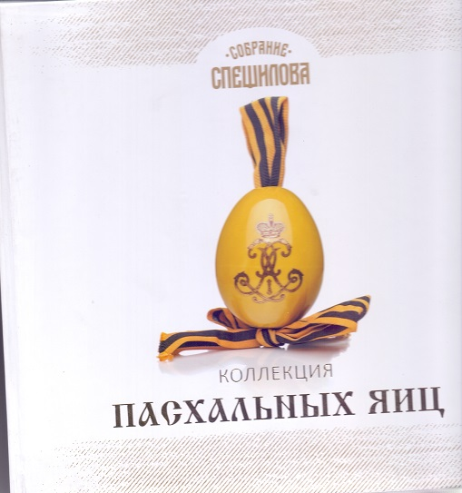 Коллекция пасхальных яиц из частного собрания Александа Спешилова: альбом-каталог