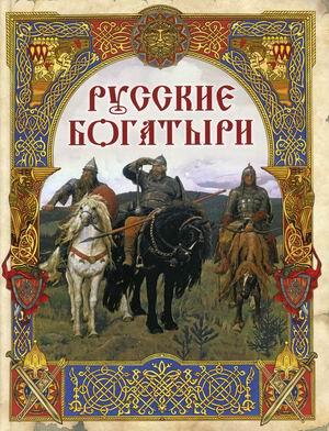 Русские богатыри: лучшие былины
