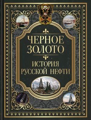 Черное золото. История русской нефти