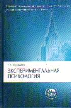 Экспериментальная психология: Теория и методы: Учебник для вузов