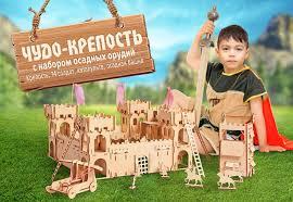 Конструктор Чудо-Крепость с осадными оружиями дерев.