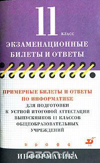 Информатика. 11 кл.: Примерные билеты и ответы для подготовки к устной ...
