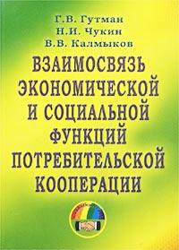 Взаимосвязь экономической и социальной функции потребительской кооперации