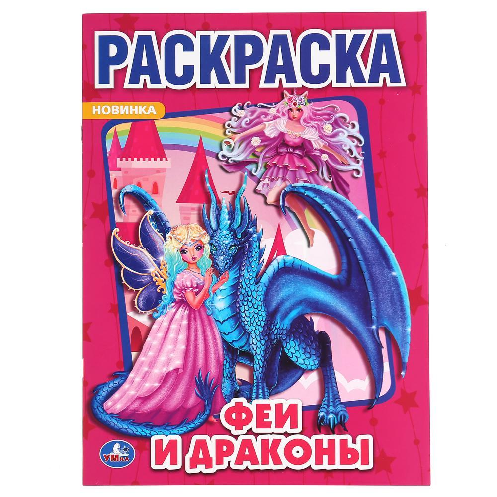 Раскраска Первая раскраска Феи и драконы