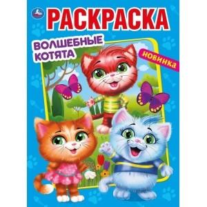 Раскраска Первая раскраска Волшебные котята