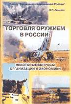 Торговля оружием в России: Некоторые вопросы организации и экономики