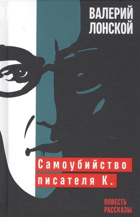 Самоубийство писателя К. Повесть. Рассказы