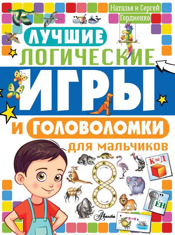 Лучшие логические игры и головоломки для мальчиков