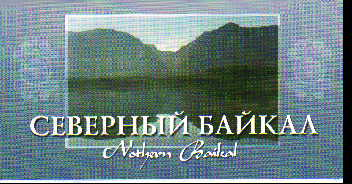 Набор открыток Северный Байкал