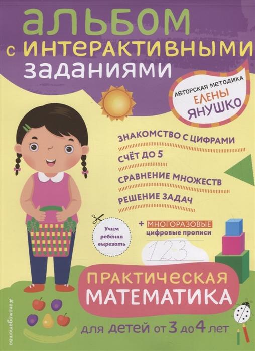 Практическая математика. Игры и задания для детей от 3 до 4 лет