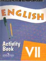 Английский язык (English). 7 кл.: Раб. тетрадь с углуб. (Activity Book)
