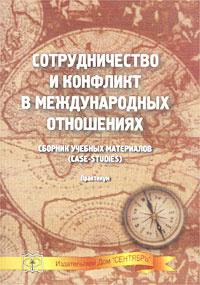 Сотрудничество и конфликт в международных отношениях: Сб. учебных мат.