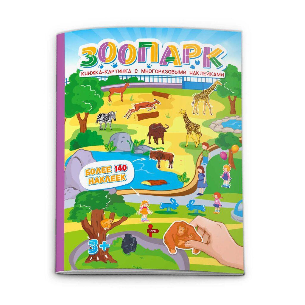 Зоопарк. Книжка-картинка с многоразовыми наклейками