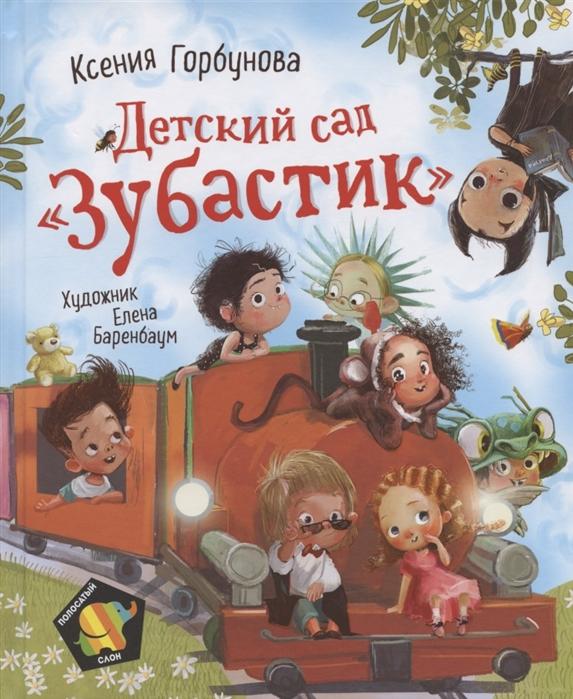 Детский сад Зубастик