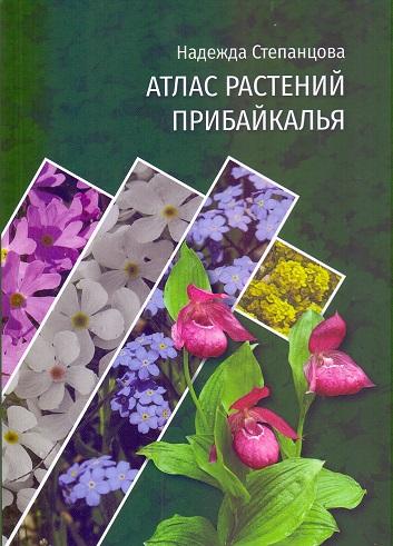 Атлас растений Прибайкалья