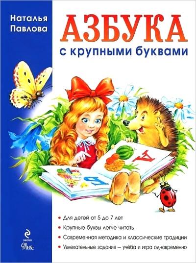 Азбука с крупными буквами: Для детей от 5 до 7 лет