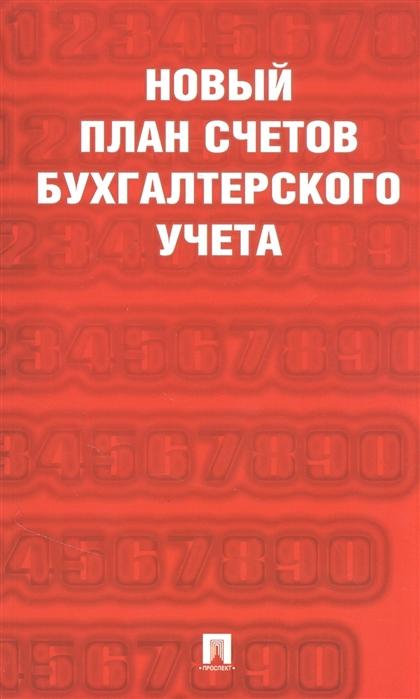 Новый план счетов бухгалтерского учета.С уч. Пр.94н.от 31.10.00.