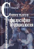 Социальная философия и социология: Учеб. пособие (Карман.энцикл.студента)