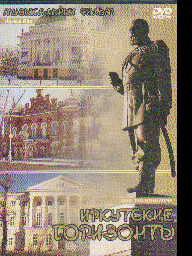 DVD Иркутские горизонты. Музыкальный фильм