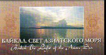 Набор открыток Байкал. Свет азиатского моря. Baikal. The Light of the Asian