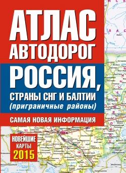 Атлас автодорог России, стран СНГ и Балтии (приграничные районы) 2015