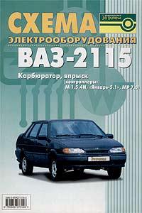 Схема электрооборудования автомобиля ВАЗ-2115 Контрол.:М 1.5.4,...