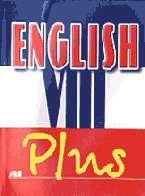 Английский VIII плюс: Учебное пособие (*English VIII Plus)