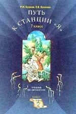 """Путь к станции """"Я"""". 7 кл.: Учебник по литературе (Свободный ум)"""