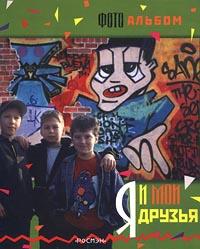 Я и мои друзья: Фотоальбом для мальчиков