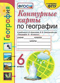 Контурные карты. 6 кл.: География: К учеб. Алекесеева А.И., Николиной В.В.