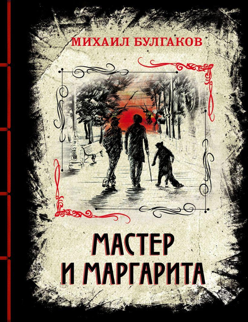 Мастер и Маргарита. Изысканное коллекционное издание