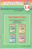 Математика: Пояснительная записка. Программа. Планирование