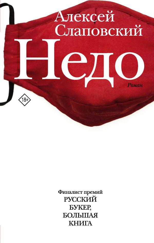 Недо: Роман