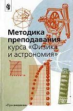 Методика преподавания физики и астрономии в 7-9 кл.: Книга для учителя