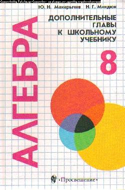 Алгебра. 8 кл.: Дополнительные главы к школьному учебнику