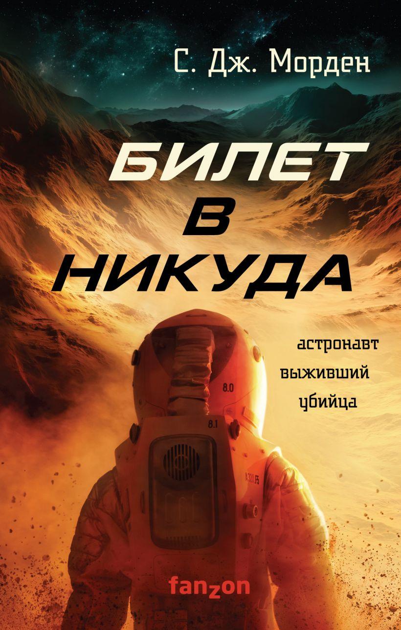 Билет в никуда (Билет на Марс 2)